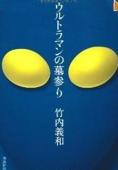 takeuchibook.jpg